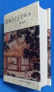 원명청 시감상사전(청.근대) 元明淸詩鑒賞辭典(淸.近代) isbn 9787532603374  (簡體書)  上海辭書出版 /사진의 제품  ☞ 서고위치:KM 1  * [구매하시면 품절로 표기됩니다]