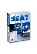 삼성그룹 직무적성검사 SSAT 이공계