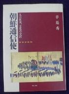 朝鮮通信史 人の往來,文化の交流 [辛基秀  著] /사진의 제품   ☞ 서고위치:mg 5  *[구매하시면 품절로 표기됩니다]