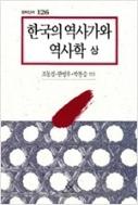 한국의 역사가와 역사학 상