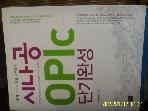 길벗이지톡 / 시나공 OPIc 단기완성 / 전미성 지음 -상세란참조
