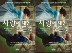 사랑에 대한 모든 것 1,2권 세트 / 제인 호킹 (에드 메드레인 주연 영화