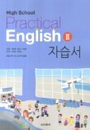 동아출판 자습서 고등학교 실용영어 2 (김성곤) HIGH SCHOOL PRACTICAL ENGLISH 2