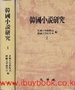 한국소설연구 1.2 전2권 (ck7-8)