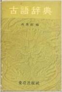 고어사전 (1960 초판)