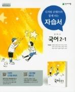 ★ 중학 국어2-1 자습서(천재교육 / 박영목)(2019년) - 2015년개정교육과정 새 교과서 반영