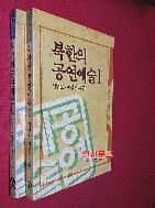 북한의 공연예술 1 //198-3