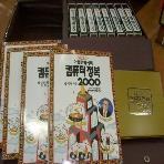 [교재+비디오] 아폴로 박사의 컴퓨터 정복 2000(교재 5권 가운데 총 4권 + 비디오테잎 8개 박스 set)