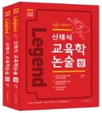 2018 신태식 교육학 논술 상.하 - 전2권 ★ 원본 책 스프링 처리함 ★