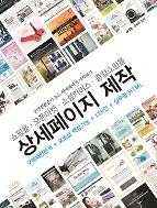 쇼핑몰 오픈마켓 소셜커머스 종합쇼핑몰 상세페이지 제작