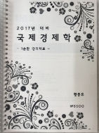 2017년 대비 국제경제학 1순환 강의자료 - 황종휴 ★학원강의자료★