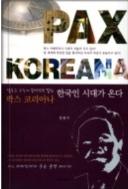 팍스 코리아나 한국인 시대가 온다 - 설용수 교수의 문명진단 칼럼 초판발행