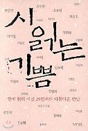 시 읽는 기쁨 - 한국 현대 시인 25인과의 아름다운 만남  1판26쇄
