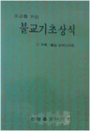 포교를 위한 불교기초상식 (1995년판)