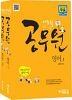 영어 세트 (9급공무원) (2012)  (수험서/소장용)
