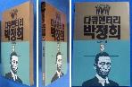 다큐멘터리 박정희 3 /상현서림 /사진의 제품    ☞ 서고위치:RG 2 * [구매하시면 품절로 표기됩니다]