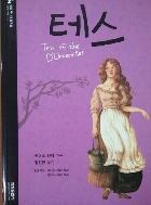 테스 - 삼성주니어 필독선 세계문학  2판2쇄