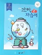 동아출판 중학교 과학 2 교과서 자습서 김호련외 2015개정 2020