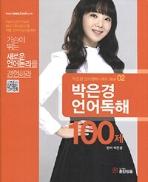 박은경 언어독해 100제 #