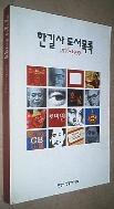 한길사 도서목록 1976-1999