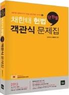 채한태 헌법 단원별 객관식 문제집