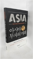 아시아 투자의 미래