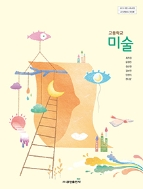 (상급) 2019년형 중학교 미술 1 교과서 (금성 최찬경) (10-5)