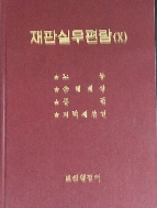 [중고] 재판실무편람 10권