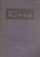 북한지역 종교자료집