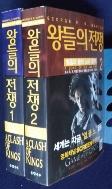 왕들의 전쟁. 1 /사진의 제품 중 해당권  / 상현서림  / :☞ 서고위치:RG 3  *  [구매하시면 품절로 표기됩니다]