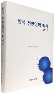 한국 천연염색백서 2017