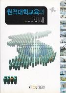 원격대학교육의 이해 2010년 초판 1쇄