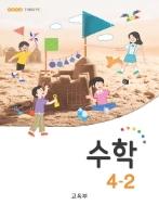 초등학교 수학 4-2 (2015 개정 교육과정) (교과서)