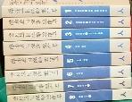 한국의 고전을 읽는다 1-8 (전8권세트)