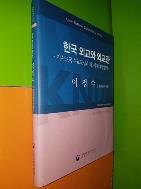 한국 외교와 외교관 - 미수교국수교교섭과 제3세계 개발협력(이정수 전 주콜롬비아대사)