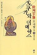 도쿠가와 이에야스 세트 [전32권] (2001년판)