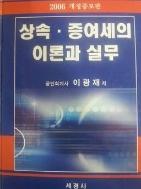 상속 증여세의 이론과 실무 - 2006 개정증보판 -