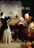 노년학개론 (정치 /상품설명참조 /양장 /2)