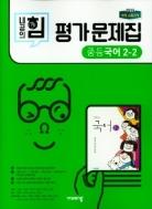 비상교육 내공의힘 평가문제집 중등 국어 2-2 (김진수) / 2015 개정 교육과정