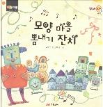 모양 마을 뽐내기 잔치 (형형색색 그림책, 03 -모양)   (ISBN : 9788974994808)
