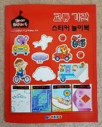 만3~6세 홈스쿨 놀이북(교통 기관 스티커 놀이북)