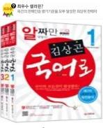 김상곤 국어로 2013 7급 9급 공무원 대비