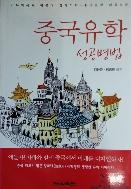 중국유학 성공병법 - 체험으로 엮은 현장감 넘치는 중국유학 안내서 초판1쇄