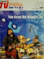 TV English 매거진 2002년 7월호