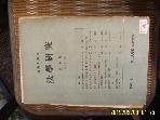 부산대학교 법정대학 / 법학연구 제10권 1968.6 -사진.설명란참조