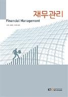 재무관리 [개정3판]   (ISBN : 9788920014390)