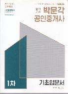 박문각 공인중개사 1차 기초입문서 2017년 초판