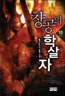창공의 학살자 1-10 완결 ☆북앤스토리☆
