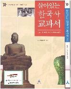 살아있는 한국사 교과서 세트 (전2권) (청소년과 함께 살아 숨쉬는 21세기 대안 교과서) (2006년 2판) [밑줄 있음]