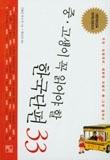 중·고생이 꼭 읽어야 할 한국단편 33